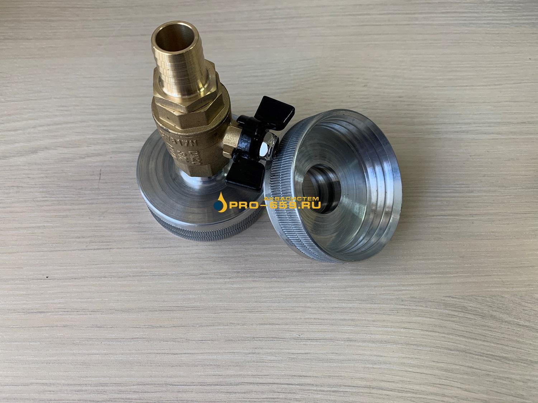 Переходник с 75 мм (крупная резьба)  на наружную резьбу 3/4 дюйма (алюминиевый) (с краном и штуцером 3/4 дюйма)